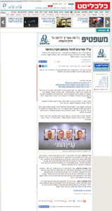 2016-07-10-כלכליסט-עורכי-הדין-ששווה-להכיר